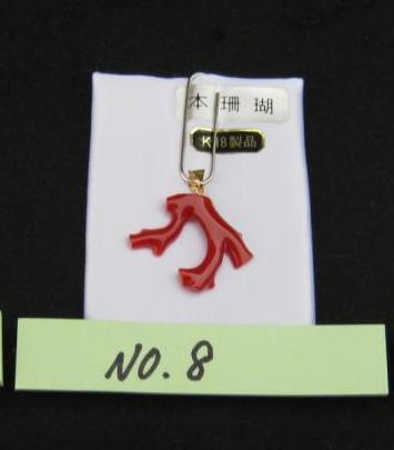 珊瑚 ペンダント 四国名産 土佐宿毛産天然本珊瑚  アクセサリーペンダント お祝い贈答品 【日成かの宝石珊瑚ー8】真紅の本珊瑚ペンダント 世界に一つ自分だけのデザイン。  記念品、贈り物に最適 ケース入り。贈答包装無料 売り切れあり