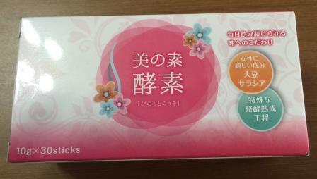 【ダイエットスムージー】【美の素酵素】【ビノモトコウソ】【送料無料】10g入りSTICKが30袋入り箱 3箱セット 一日1-2本を目安に服用。甘すぎず美味しく飲めます。(日本製)