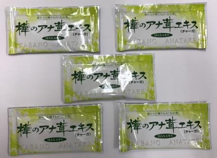 【花の東京 ときめきの店】【健康茶】 【カバノアナタケ茶】スティック30袋箱 【チャガティー】 ロシア シベリア産の原料を飲みやすいスチック入りにいたしました。