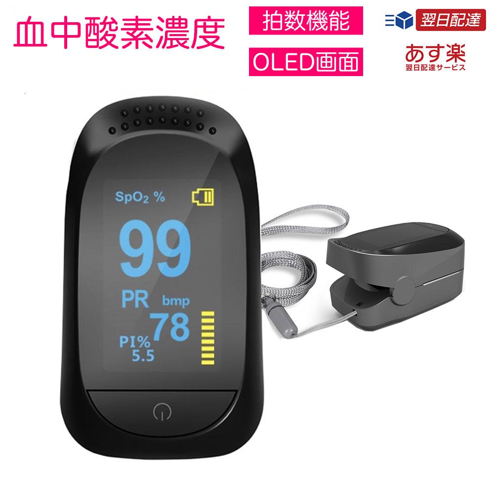 パルスオキシメーター OLED画面 血中酸素濃度計 心拍計 指脈拍 指先 SPO2 測定器 日本メーカー新品 実物 OLEDディスプレイ 脈拍計 使いやすい 無地 酸素飽和度 送料無料※本製品は医療機器ではありません あす楽対象送料無料 高齢者を守る 父の日母の日のギフトに人気