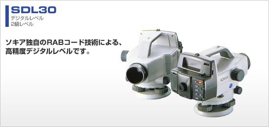 SOKKIA SDL30 簡単高精度【送料無料】