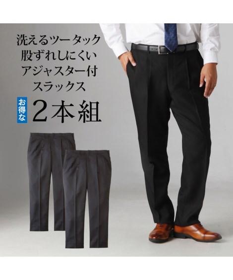 スーツ・スラックス アジャスター付股ずれしにくいウオッシャブルツータックスラックス2本組 大きいサイズメンズ 150・160 ニッセン nissen