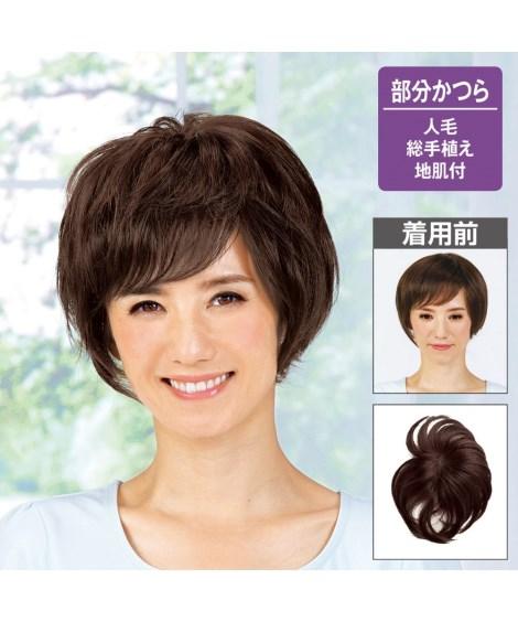 選べる人毛ヘアピース ショート ―ミディアムヘア 年中 やや明るい栗色 ミックスブラウン/ 栗色 ミディアムブラウン/ 自然色 ダークブラウン 地肌ベースM ニッセン