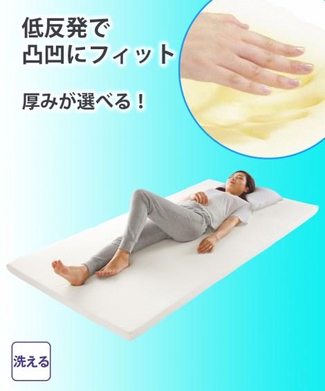 寝具・布団・毛布 低反発マットレストッパー(洗えるカバー) 厚み7cm・ダブル ニッセン nissen