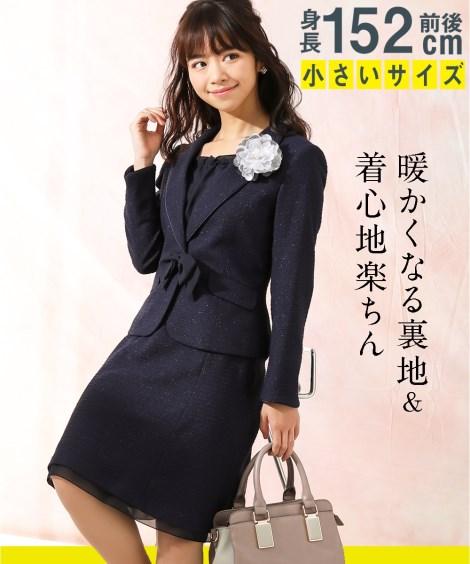 小さいサイズ レディース ブラックフォーマル ラメ入変り織スーツ ジャケット スカート 胸当てサテンリボン付 サイズ P3/P5/P7/P9/P11/P13号 ニッセン
