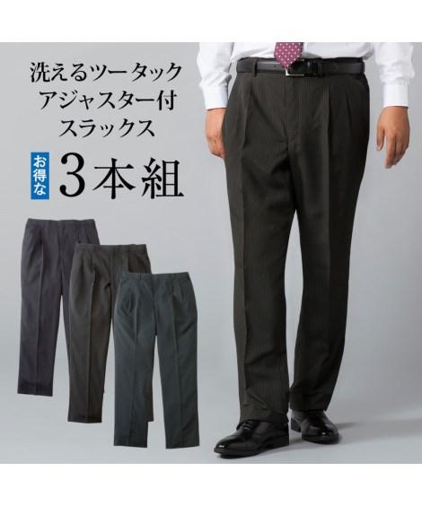 スーツ・スラックス アジャスター付ツータックストライプスラックス3本組 大きいサイズメンズ 97~105 ニッセン nissen