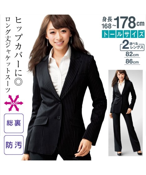 ニッセン レディーススーツ トールサイズ すごく伸びるロング丈ジャケットスーツ(股下82cm) 15TT~19TT  nissen