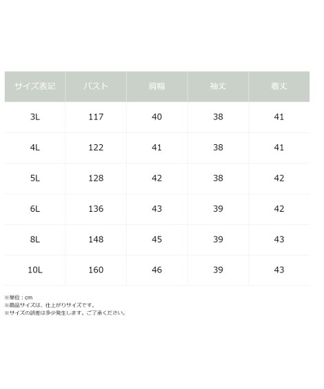 ボレロ・ストール|袖レース使いノーカラーボレロサイズ_3L/4L/5L/6L/8L/10L_ニッセン_nissen