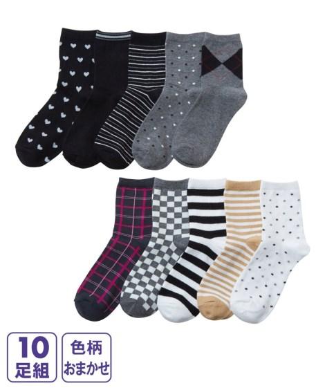 商舗 服を選ばないベーシック柄なので毎日使える 靴下 ソックス おまかせモノトーン柄クルーソックス10足組 23.0~25.5cm 期間限定で特別価格 ニッセン nissen