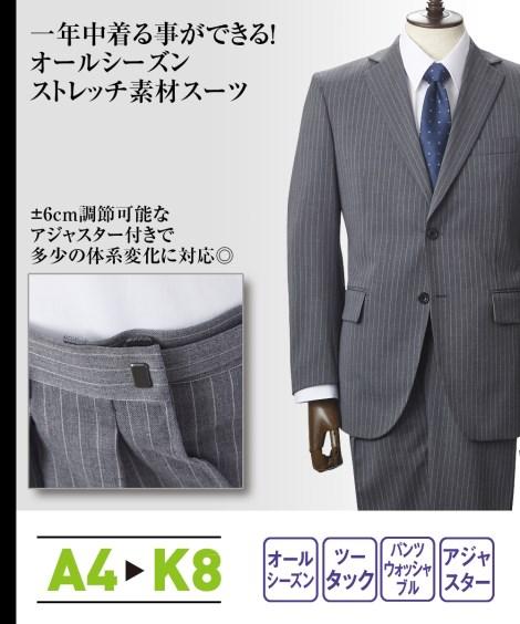 大きいサイズ ビジネス メンズ オールシーズンストレッチ素材アジャスター付スーツ ニッセン