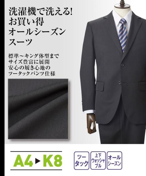 ニッセン スーツ・スラックス オールシーズン洗えるスーツ nissen