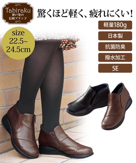ブーティ レディース たびらく 牛革5E軽量アンクルブーツ ブーツ 靴 ショートブーツ コンフォート 22.5/23.0/23.5/24.0/24.5cm ニッセン