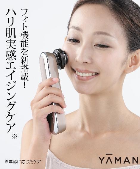 YA-MAN TOKYO JAPAN RFボーテ フォトPLUS 年中 ボディケア ニッセン