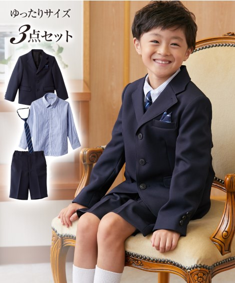 スーツ ブレザー 男の子用 フォーマル ゆったりサイズ 卒園式 入学式 七五三 フォーマルスーツ3点セット 子供服 サイズ 120B/130B ニッセン nissen