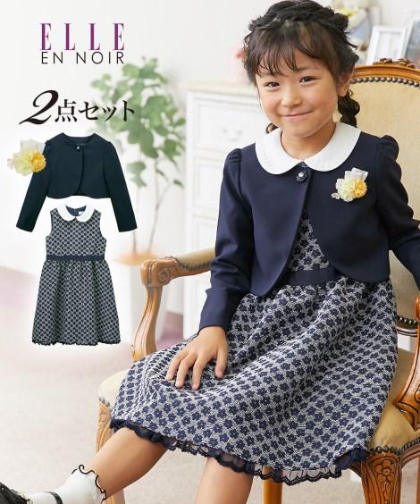ELLE フォーマルスーツ 2点セット 女の子用 卒園式 入学式 七五三 低学年 女児 子供服 サイズ 120/130cm ニッセン
