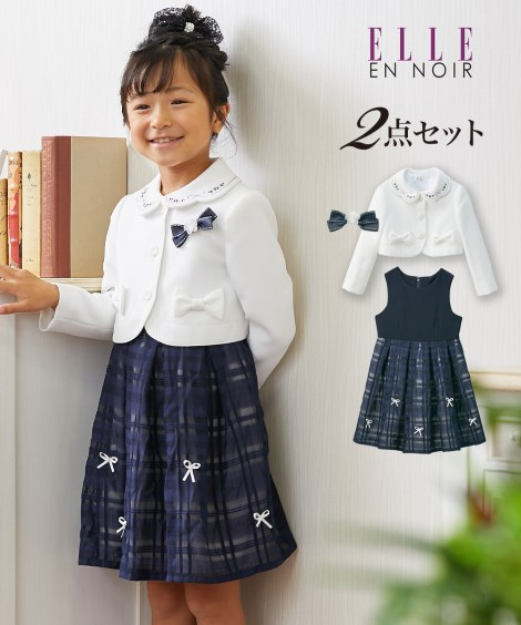 ELLE フォーマルスーツ2点セット 女の子用 卒園式 入学式 七五三 低学年 女児 子供服 サイズ 120/130cm ニッセン