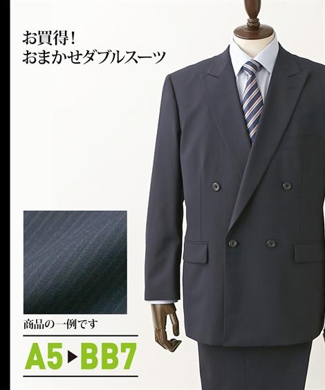 スーツ・スラックス おまかせダブルスーツ(ダブル4つボタン+ワンタックパンツ) ニッセン nissen