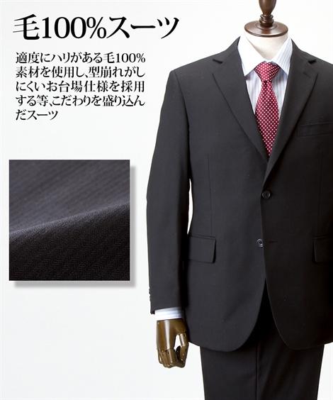 大きいサイズ ビジネス メンズ 毛100%生地使用スーツ(シングル2つボタン+ツータックパンツ) スーツ 黒系 E5:170_100/E6:175_102/E7:180_104/E8:185_106(身長・ウエスト、単位:cm) ニッセン