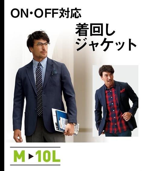 ビジネス カジュアル メンズ オンオフ使えるストレッチ素材オールシーズンテーラードジャケット アウター 紺系 M/L/LL ニッセン