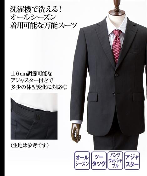 大きいサイズ ビジネス メンズ オールシーズン洗えるアジャスター付ツータックスーツ スーツ 黒ストライプ E5/E6/E7/E8 ニッセン