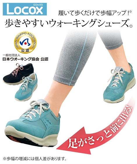 靴(シューズ) LOCOXワイドステップウォーカー(レディース) ニッセン nissen