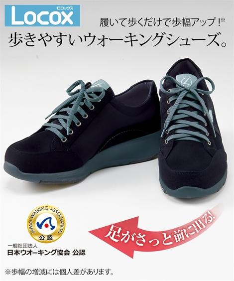 メンズ LOCOXワイドステップウォーカー(メンズ) 年中 靴 ブラック 24.5/25/25.5/26/26.5cm ニッセン