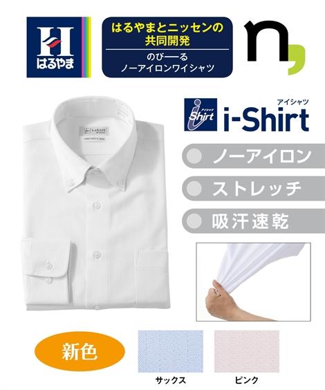 ビジネス メンズ お試し価格 ノーアイロン長袖ストレッチiシャツ(ボタンダウン) 年中 ワイシャツ サックス/ピンク/白 M/L/LL ニッセン