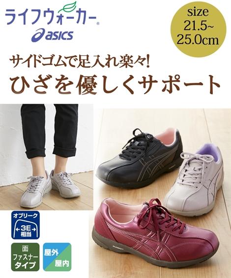 靴 レディース ライフウォーカー ニーサポート500 W 年中 ブラック/ローズピンク/ワイン 21.5~25cm ニッセン