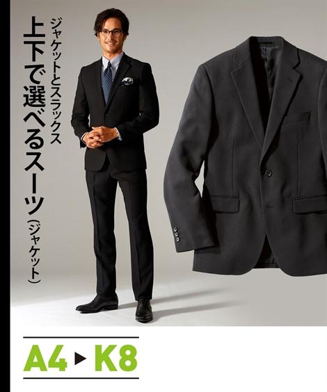 ジャケット ビジネス カジュアル メンズ 上下で選べる ストレッチ 素材 オールシーズン スーツ アウター 黒系/紺系 A4~BB8 ニッセン
