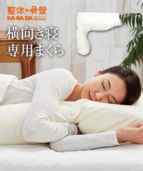 横寝快眠まくらPro. 年中 ヘルスケア 横寝快眠まくらPro. ニッセン