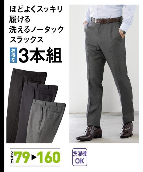 上品 130 140 新発売 150 160 スラックス 大きいサイズ ビジネス カジュアル メンズ 黒 nissen グレー 3本組 ウォッシャブルノータック 紺 ニッセン パンツ
