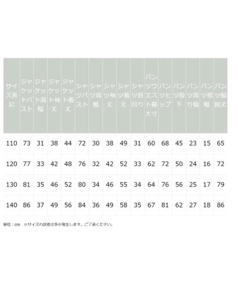 フォーマルスーツ(入学式・卒業式用) 【卒園式・入学式】フォーマルスーツ3点セット(ジャケット+シャツ+長丈パンツ)(男の子_子供服)_ニッセン_nissen