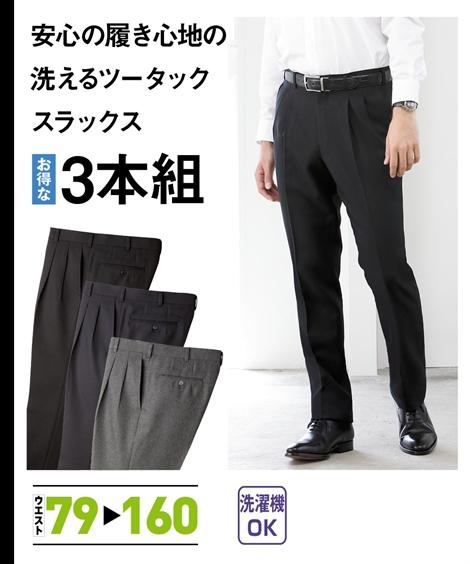 スラックス ビジネス メンズ ウォッシャブルツータック 3本組 年中 パンツ 黒+紺+グレー 100~97 ニッセン
