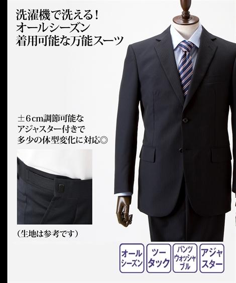 大きいサイズ ビジネス メンズ オールシーズン洗えるアジャスター付ツータックスーツ スーツ 濃紺ストライプ K5/K6/K7/K8 ニッセン