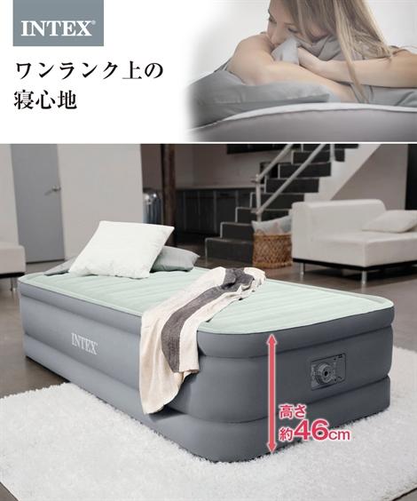 ダブル マットレス INTEX 空気入れが簡単 電動ポンプ内蔵エア グレー 安全 日本製 ニッセン nissen ベッド プレムエアーワン