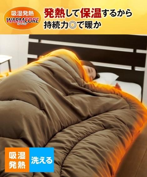 寝具・布団・布団カバー 吸湿発熱わたサンバーナー(R)入り二層式あったか掛布団 ダブル ニッセン nissen