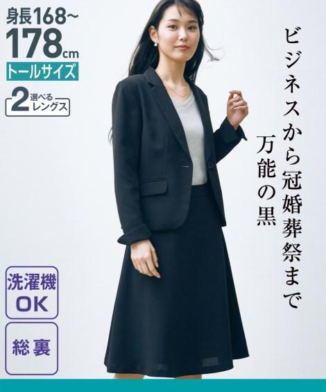 レディーススーツ・オフィスウェア トールサイズ スカートスーツ(ジャケット+フレアスカート)(冠婚葬祭・通勤対応)(ひざ下丈) 9TT~13TT ニッセン nissen