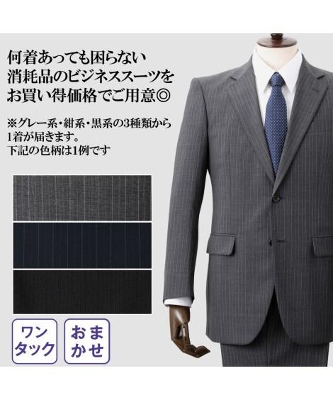 スーツ・スラックス おまかせスーツ(シングル2ツボタン+ワンタックパンツ)BB体 ニッセン nissen