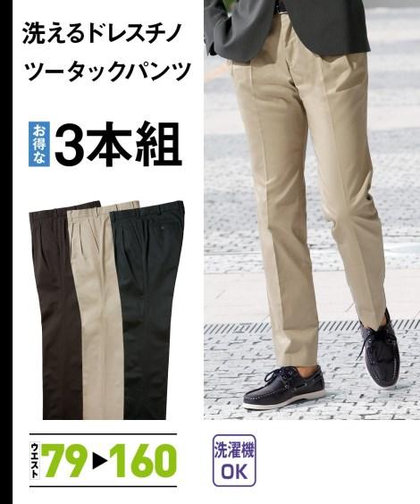 スーツ・スラックス ツータックドレスチノ3本組 ニッセン nissen