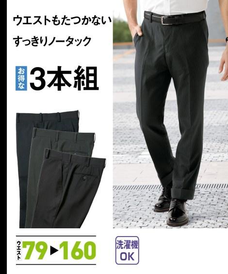 スーツ・スラックス ノータックスラックス3本組 ニッセン nissen