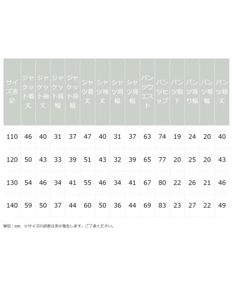 フォーマルスーツ(入学式・卒業式用) 【卒園式・入学式】フォーマルスーツ3点セット(ジャケット+シャツ+5分丈パンツ)(男の子_子供服)_ニッセン_nissen