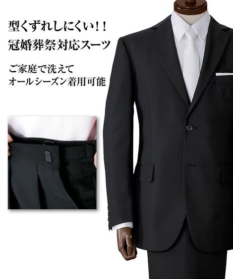 スーツ フォーマル 大きいサイズ ビジネス メンズ アジャスター付 シングル2つボタン+ツータック パンツ 黒 E5/E6/E7/E8 ニッセン
