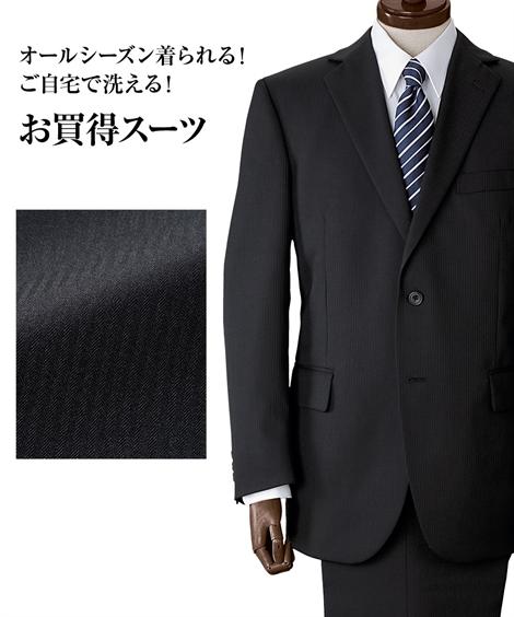 ビジネス メンズ お買得洗えるオールシーズンスーツ(シングル2つボタン+ツータックパンツ) 春 スーツ 黒ドビーストライプ A4~BB8 ニッセン