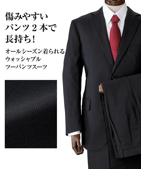 ビジネス メンズ 洗えるオールシーズンツーパンツスーツ(シングル2つボタン+ツータックパンツ) 春 スーツ 黒ストライプ A4~BB8 ニッセン