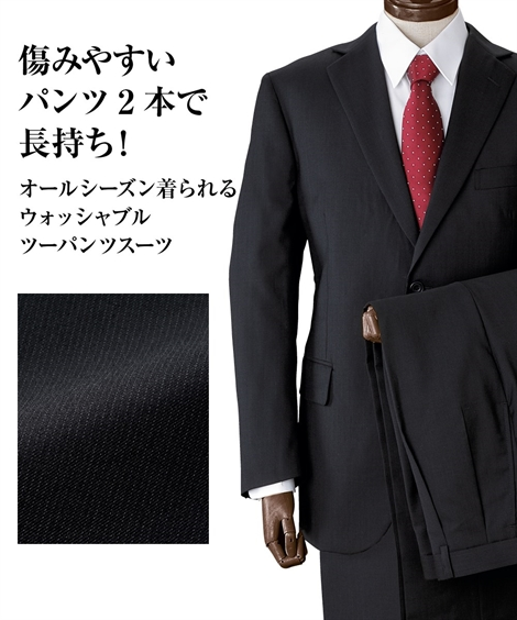 大きいサイズ ビジネス メンズ 洗えるオールシーズンツーパンツスーツ(シングル2つボタン+ツータックパンツ) 春 スーツ 黒ストライプ E5/E6/E7/E8 ニッセン