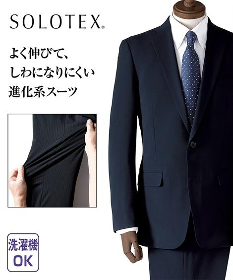 スーツ・スラックス SOLOTEX使用ストレッチ素材スーツ(シングル2つボタン+ノータックスラックス)(すっきりシルエット) ニッセン nissen
