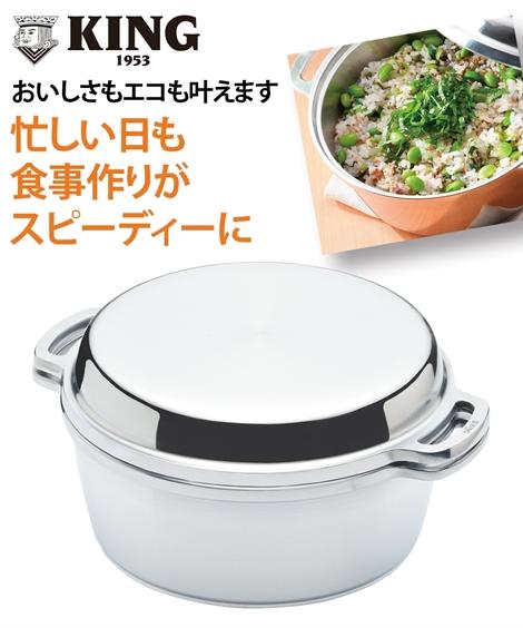 キッチン用品・調理器具 KING無水鍋 ニッセン nissen