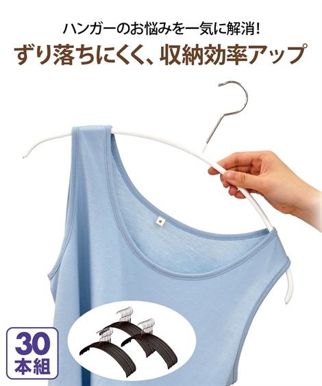 ハンガー MAWA マワ 人体ハンガー30本 掃除 洗濯 ブラック/ホワイト ニッセン