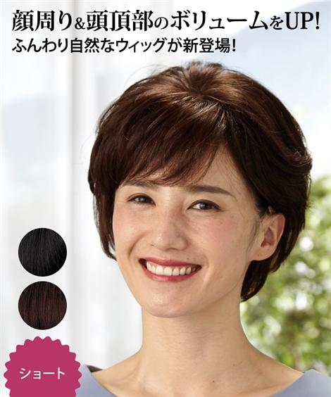 ウィッグ NEW分け目自由 人毛100%フルウィッグ ふんわりエアリー ショート  栗色/自然色 ニッセン