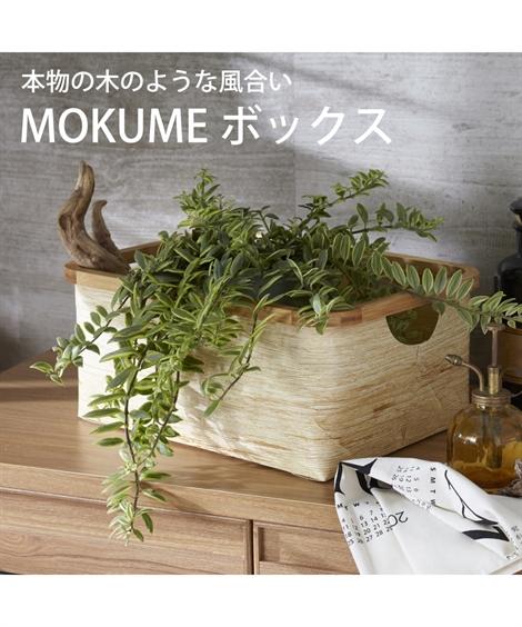 収納雑貨|MOKUME_ボックス_ニッセン_nissen